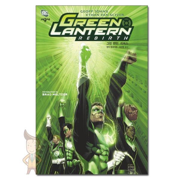 (사은품) 시공사 / 그린 랜턴 Green Lantern : 리버스 Rebirth - 시공그래픽노블 / 무료배송