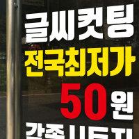 글자컷팅/글씨컷팅/문자/글자시트지/영업시간/레터링
