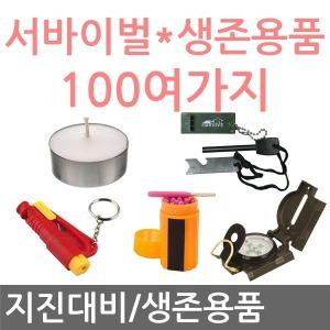 지진용품/생존배낭/멀티툴/생존용품/재난용품/edc