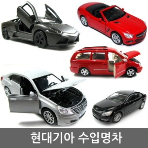 현대자동차  미니카 장난감자동차 모형완구  생일선물