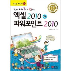 쉽게 배워 폼나게 활용하는 엑셀2010+파워포인트2010
