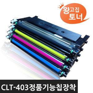 CLT-K403S SL-C435 436 43X 485 486 48X FW W 토너
