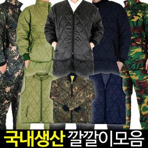 깔깔이 패딩/점퍼/자켓/방한복/작업복/겨울바지/솜패