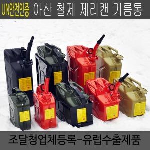 아산제리캔 기름통 석유통 휘발유통 소화기 휴대용