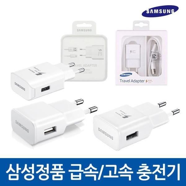 삼성정품 갤럭시S9/S8/S7/S6/S5/S4 노트9/5/4/3충전기