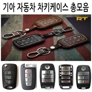 K3/K5/K7/K9/스포티지/쏘렌토/카니발/차키케이스/홀더