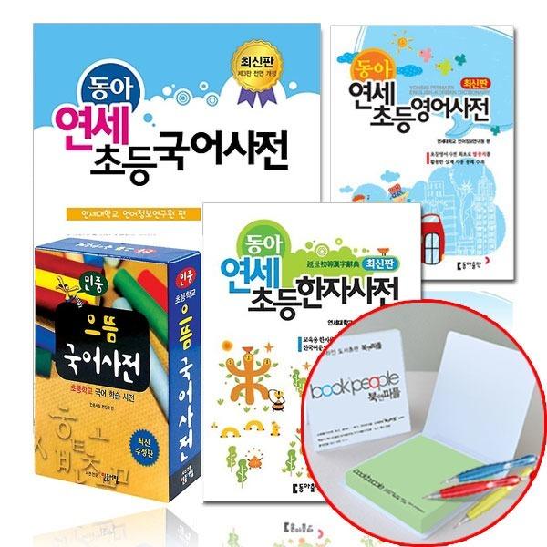 볼펜+메모지 증정) 연세 초등 사전모음 - 초등국어사전 초등영어사전 초등한자사전
