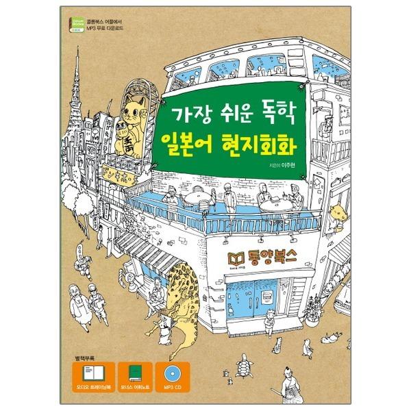 가장 쉬운 독학 일본어 현지회화 - MP3 CD 1장