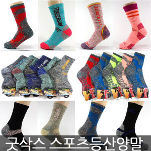 사은품증정 스포츠등산양말5족 코오롱ATB-100 3중바닥