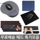 무료배송 마우스패드 대형사이즈 미끄럼방지 장패드