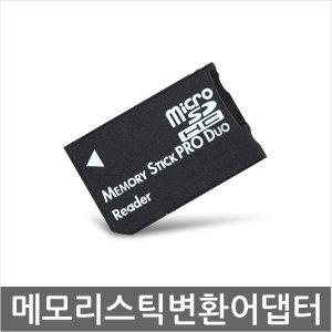 메모리 스틱 변환 어댑터 MS 프로 듀오 아답터