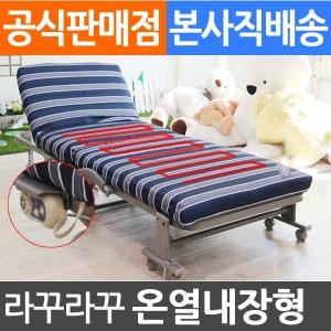 라꾸라꾸침대 공식판매점 (온열내장형)싱글더블/1인용