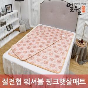 일월 잘자요 워셔블 전기매트/세탁가능 전기장판 방석