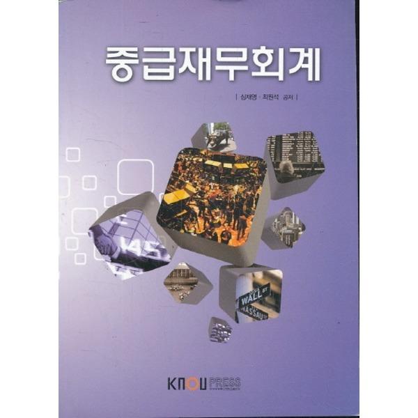 중급재무회계 (워크북 없음) (2013)