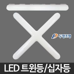 국산 LED트윈등  LED십자등  LED등기구 LED등 형광등