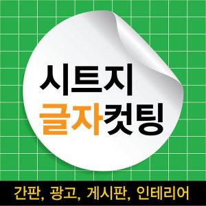 글자 시트지 컷팅 레터링 스티커 자동차 광고