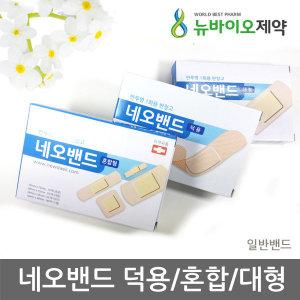 네오밴드/살균제첨가/대일밴드/우수한통기성