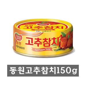 동원 고추참치150g
