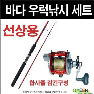바다 우럭낚시대 세트/우럭대+씨네이터릴 세트/선상