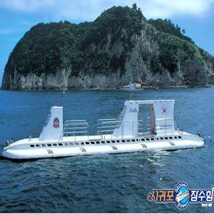 제주도 서귀포잠수함 / 제주 서귀포 잠수함