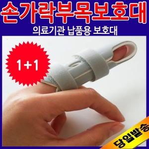 1+1 손가락부목보호대/손가락보호대/새끼/중지/엄지