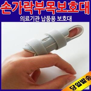 손가락부목보호대모음/손가락깁스/손가락골절