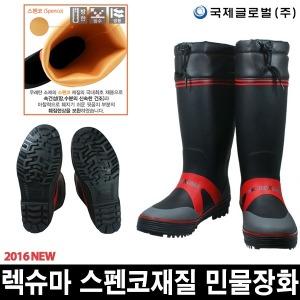 렉슈마 고급형 민물장화/선상장화/낚시장화/방수/보온