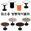 해피타임깡통테이블/업소용식탁/대량물량주문용