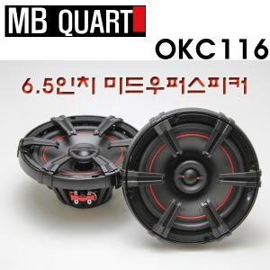 MB QUART 6.5인치 코엑셜 프리미엄 스피커 OKC116