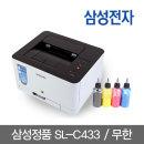 삼성 SL-C433 무한 약4000매 출력 / 컬러레이저프린터