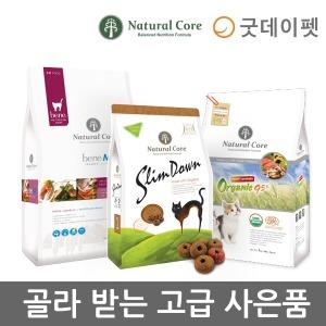 골라받는사은품 고양이/유기농/베네/슬림다운/사료/캣
