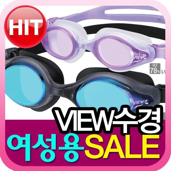 뷰 여성수경 모음전(V-825 V-820S V-820SMR) 가격실화