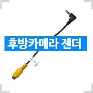 후방카메라 젠더 네비게이션 aux 영상선 변환케이블