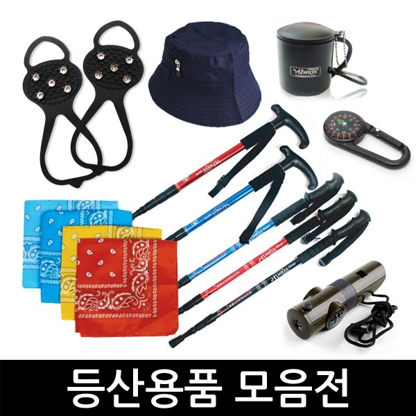 등산용품/등산장비/캠핑/등산/야영/스틱/나침반/방석