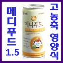 메디푸드1.5 30캔/엘디/글루트롤/고농축 환자영양식