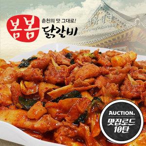 10탄 춘천맛집 국내산 봄봄닭갈비 1kg 캠핑
