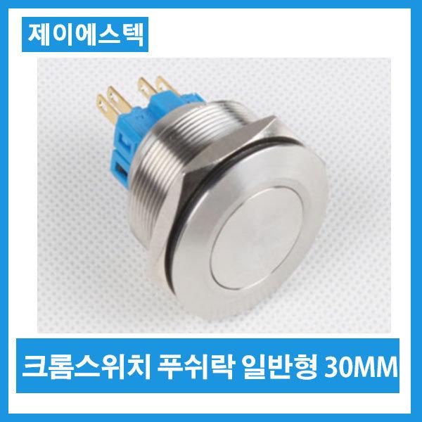 자동차/크롬스위치/금속/방수/푸쉬락/일반형/30mm