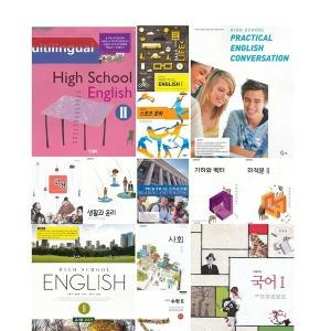 고등 /2013년 2014년 개정/고등학교 교과서/구입/파는곳/국어/영어/문학/수학/국사(선택주문)