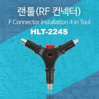 랜툴(HLT-224S)  RF 커넥터  RG-59/RG-6