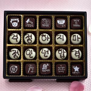 20구 수능 합격기원 초콜릿 선물세트