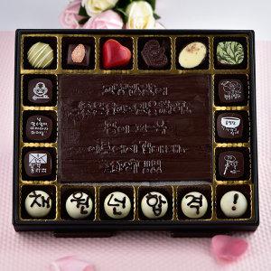 고생많았어30 수능대박 초콜릿 합격기원선물추천