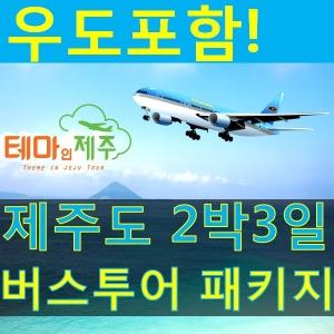 |제주도버스투어패키지|우도여행포함/2박3일여행일정/테마인제주/일정선택가능