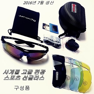 고글 편광선글라스 망원경 장판 캠핑 의자 책상 경매