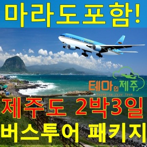 |제주도버스투어패키지|마라도여행포함/2박3일일정//테마인제주