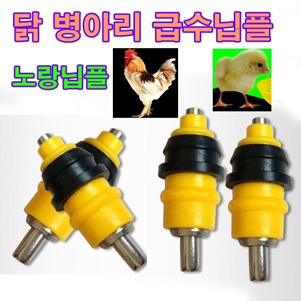 노랑닙플 닙플 병아리급수기 닭급수기 닭모이통 물통