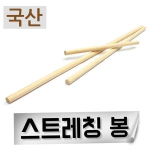 국산 스트레칭봉 원목 목봉 운동봉 요가밀대 헬스용품