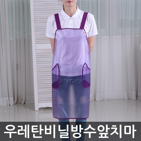 우레탄 투명 방수앞치마(조리복 위생복 원피스 업소)