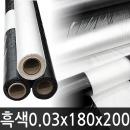 흑색 멀칭비닐 0.03x180x200 농업용 고추 마늘 비닐