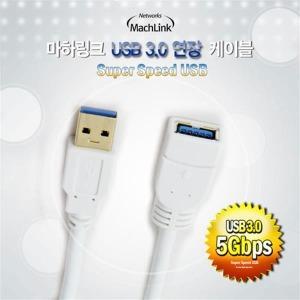 마하링크 USB 3.0 M-F 연장케이블 1M ML-U3F010