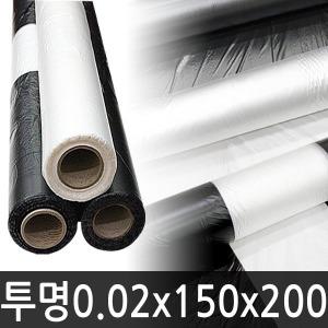 투명 멀칭비닐 0.02x150x200 농업용 고추 마늘 비닐
